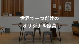 世界で一つだけのオリジナル家具