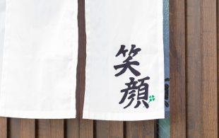 居酒屋に増改築 ♯15| 完成!!